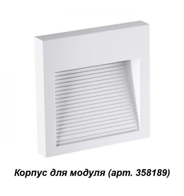 Корпус для модуля Novotech MURO 358191