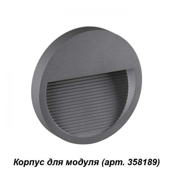 Корпус для модуля Novotech MURO 358192