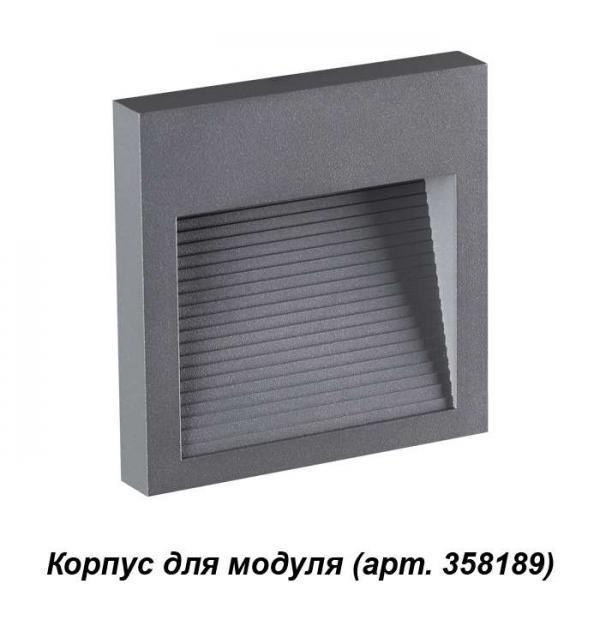 Корпус для модуля Novotech MURO 358193