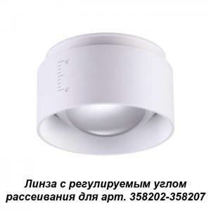 Линза с регулируемым углом рассеивания для арт. 358202-358207 Novotech LENTI 358208