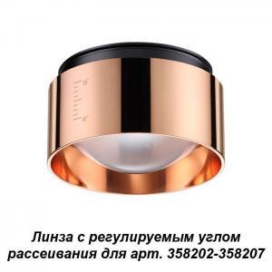 Линза с регулируемым углом рассеивания для арт. 358202-358207 Novotech LENTI 358211