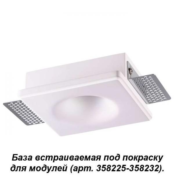 База встраиваемая под покраску для модулей с артикулами 358225-358232 Novotech OKO 358213