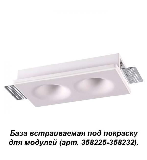База встраиваемая под покраску для модулей с артикулами 358225-358232 Novotech OKO 358214