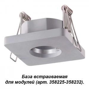 База встраиваемая для модулей с артикулами 358225-358232 Novotech OKO 358218