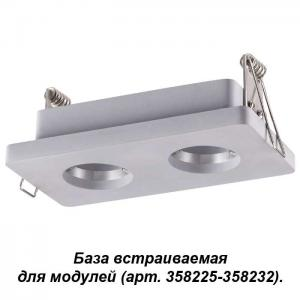 База встраиваемая для модулей с артикулами 358225-358232 Novotech OKO 358220