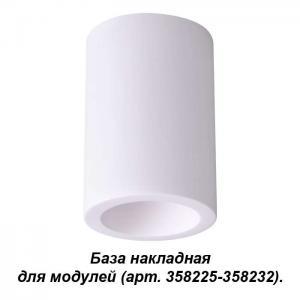 База накладная для модулей с артикулами 358225-358232 Novotech OKO 358223