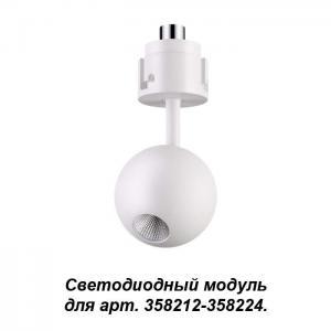Модуль к артикулам 358212-358224 Novotech OKO 358225