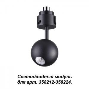 Модуль к артикулам 358212-358224 Novotech OKO 358226