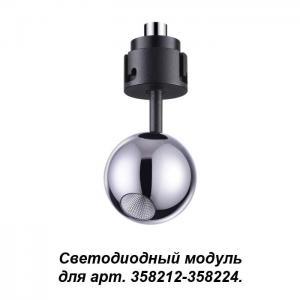 Модуль к артикулам 358212-358224 Novotech OKO 358227