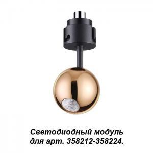 Модуль к артикулам 358212-358224 Novotech OKO 358228