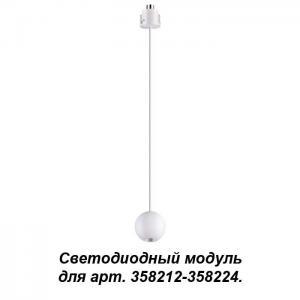 Подвесной модуль к артикулам 358212-358224, длина провода 1.5м (регулируемый) Novotech OKO 358229