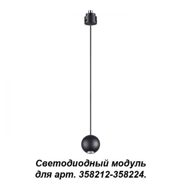 Подвесной модуль к артикулам 358212-358224, длина провода 1.5м (регулируемый) Novotech OKO 358230