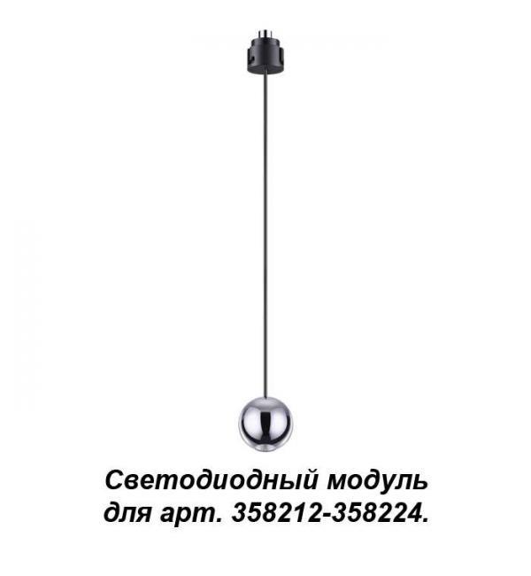 Подвесной модуль к артикулам 358212-358224, длина провода 1.5м (регулируемый) Novotech OKO 358231