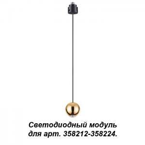 Подвесной модуль к артикулам 358212-358224, длина провода 1.5м (регулируемый) Novotech OKO 358232