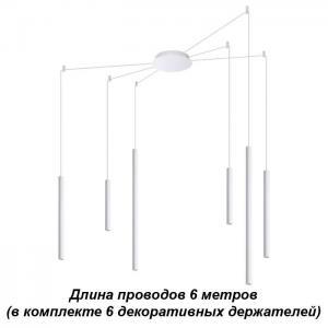 Светильник Novotech WEB 358264