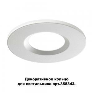 Декоративное кольцо для светильника (арт.358342) Novotech REGEN 358343