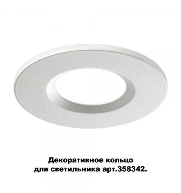 Декоративное кольцо для светильника (арт.358342) Novotech 358343