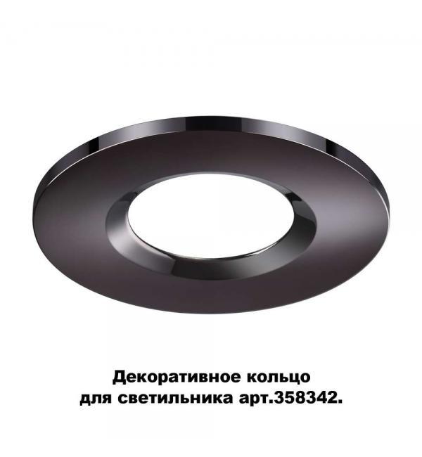 Декоративное кольцо для светильника (арт.358342) Novotech REGEN 358345