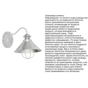 Светильник Nowodvorski LOFT 5564