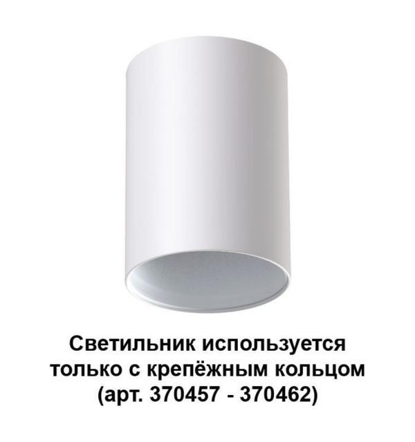 Светильник Novotech MECANO 370455